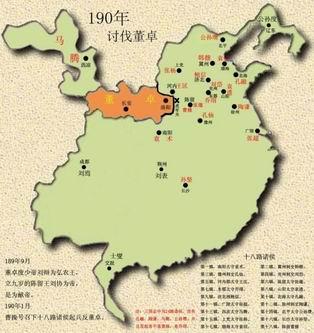 调整大小 图四:公元190年诸侯割据形势图(源自网络).jpg